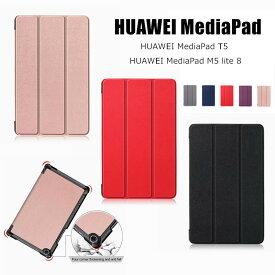 Mediapad M5 lite 8 ケース Mediapad t5 10 ケース オシャレ mediapad m5 lite 10 ケース t5 カバー 手帳型 mediapad m5 ケース ags2-w09 32gb 耐衝撃 ブックカバー PUレザー スマートカバー HUAWEI ファーウェイ メディアパッドT5 10.1インチ タブレットケース スタンド