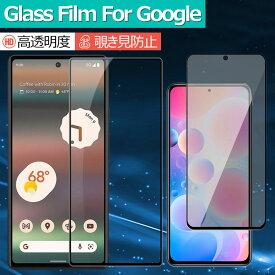 【2枚セット】Google pixel4 ガラスフィルム Google pixel 4 xl ガラスフィルム 覗き見防止 目隠し 9H 液晶保護 pixel3a pixel 3a xl 強化ガラス 保護フィルム 撥水 撥油 pixel3 pixel 3xl フィルム 強化ガラスフィルム かっこいい 9H硬度 フィルム グーグル ピクセル4
