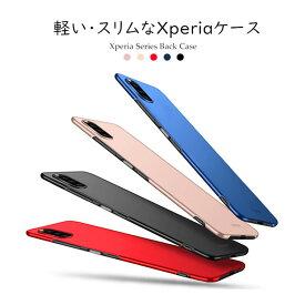 【指紋防止・艶消し】 Xperia5ケース Xperia8 ケース Xepria1 ケース Xperia5 ケース ハードケース 艶消し 指紋防止 かっこいい エクスペリア5 ケース ソニ PC 軽量 薄型 スマホケース Sony ドコモ 液晶保護 エクスペリア 5 Xpeira 5ケース Sonyケース 通勤 Xperia 8 1