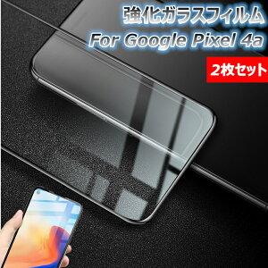 【2枚セット】 Google pixel5 フィルム ガラスフィルム pixel 4a 5g 保護フィルム pixel 5 ガラスフィルム 9H 液晶保護 pixel4a 強化ガラス フィルム 撥水 撥油 pixel 4/4xl フィルム pixel4/4x 強化ガラスフィル
