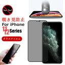 1営業日発送 iphone 12 Pro ガラスフィルム iphone12 mini フィルム 覗き見防止 iphone12 フィルム iphone 12 pro max…