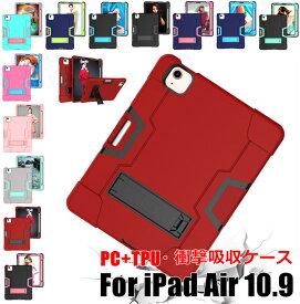 iPad Air4 ケース iPad 10.9 ケース 2020 10.9インチ タブレットケース iPad 10.9インチ Air 4 カバー おしゃれ アイパッド エア4 CASE スタンド機能 耐衝撃 衝撃吸収 バイカラー カッコいい かわいい オシャレ デザイン PC+TPC ハードケース APPLE PENCIL 収納 Air4ケース