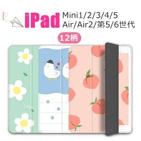 iPad mini5/4 ケース iPad 第6世代 ケース 可愛い 9.7 2017 2018 ケース 第5世代 カバー 手帳型 air/air2 ケース 9.7インチ アイパッド mini123 ケース 三つ折り 手帳型 PUレザー TPU スタンド機能 オートスリープ オシャレ かわいい 韓国 オレンジ 猫 いぬ キャラクター