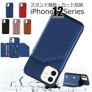 iPhone 12 mini ケース 背面カード収納 iPhone 12 pro ケース iPhone12 Pro max カバー iPhone 12 pro カバー iphone12promaxケース アイフォン PUレザー スタンド 耐衝撃 かわいい かっこいい おしゃれ 背面カバー
