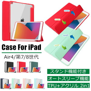 iPad air4 ケース 2020 10.9インチ ipad 第8世代 カバー 10.2インチ 第7世代 カバー Air4 スタンド機能 オートスリープ オシャレ 薄型 軽量 スリム アイパッド air 第4世代 タブレット PC 手帳型 TPU アクリ