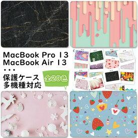 MacBook Air 13 ケース かわいい MacBook Pro 13 ケース 2020 おしゃれ MacBook Air 2020 カバー 13inch ケース カバー PC 通気性良い 薄型 軽量 フィット 保護ケース マックブック エア13インチ 13.3インチ マルチカラー カラーフル A2338 A2337 A2289 A2159