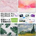MacBook Air 13 ケース かわいい MacBook Pro 13 ケース 2020 おしゃれ MacBook Air 2020 カバー 13inch ケース カバ…