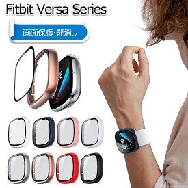 Fitbit versa3 ケース Fitbit sense カバー 保護ケース 画面保護 ガラスフィルム Versa 3 ケース sense 保護カバー フィットビット versa 3 カバー オシャレ おしゃれ フィルム versa3ケース senseケース 耐衝撃 PC メッキ加工 スクリーンプロテクター ハードケース マット調
