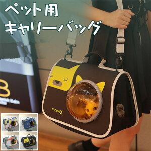 猫 キャリーバッグ おしゃれ かわいい ハード 大 キャリーケース ペットキャリーバッグ キャリーショルダー キャリーカート ネコ ペットバッグ 小型犬 カバン ショルダーキャリー 猫用 デニ