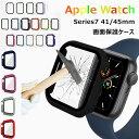 Apple Watch Series 7 カバー Apple watch 7 45mm フィルム apple watch 7 画面保護 フィルム series7 41mm ケース S7…