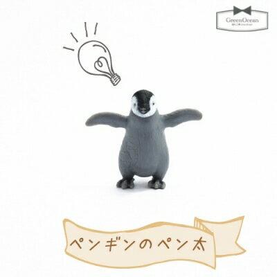 【動物 フィギュア】ペンギンのペン太【動物/フィギュア/ペンギン/動物園/小物/モチーフ】