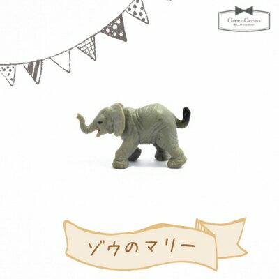 【動物フィギュア】ゾウのマリーちゃん【動物/フィギュア/象/ゾウ/ぞう/動物園/小物/モチーフ】
