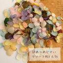 【訳ありアウトレット】0.7g ドライフラワー あじさいMIX (お買い得♪)紫陽花 レジン アクセサリー 材料 素材