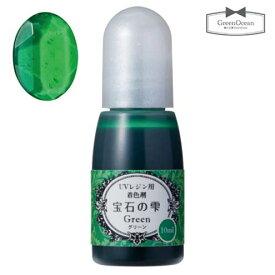 【レジン着色剤】10ml 宝石の雫 UVレジン用着色剤 《グリーン・透明》【パジコ PADICO padico 緑 葉 カラー 色 リキッド 液体 ビーズアンドパーツ アクセサリーパーツ】
