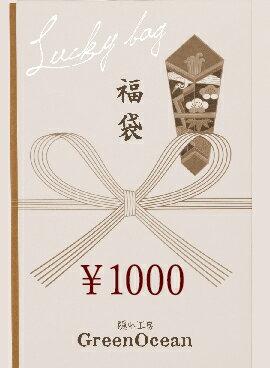 ■□【謎の福袋】メール便送料無料1000円(税込) UVレジンが1本ついて約1500円〜2000円位入っています♪  おひとり様おひとつ [お買い得,お楽しみ,おまかせ]