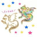 【空枠】ドラゴン 小 《きれいめゴールド》 [怪物,竜,童話,絵本,架空,動物,animal,レジン,フレーム]