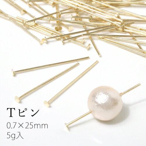 【基本金具】5g Tピン 0.7×25mm 《きれいめゴールド》 [基礎パーツ,ビーズ,繋ぐ,通す]