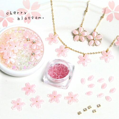 【福袋】桜の上品な薄桃色をデコる♪桜パーツセット 《ソメイヨシノ》 [さくら,サクラ,ビジュー,ガラスストーン,ピンク,クリスタル]