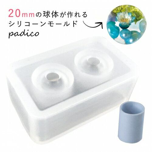 【シリコン型・モールド】球体 20mm  PADICO パジコ丸 玉 ボール ラウンド ビーズ 立体 レジン