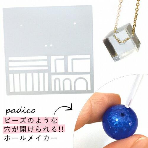【レジン用品】ホールメイカー PADICO パジコ ビーズ制作 シリコン型 モールド 穴あけ ボタン 貫通