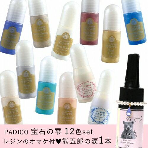 【着色剤】12色セット 宝石の雫 熊五郎の涙がオマケ UV-LEDレジン液 お買い得 PADICO パジコ