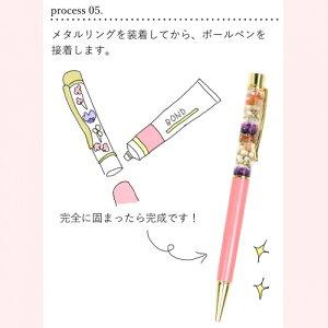 【手作りキット】ハーバリウムペンお好きなペンの色と素材が選べます♪作り方説明書付きボールペン福袋ハーバリウムハーバリュームハンドメイドペンプリザーブドフラワードライフラワー