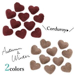 【貼付けパーツ】10個 コーデュロイハート型 くるみボタン風《選べる2色》ぼたん デコ ヘアゴム pair