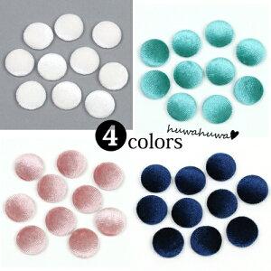 【貼付けパーツ】10個 ベルベットコーデュロイ ラウンド型 くるみボタン風《選べる4色》ファー ぼたん デコ ヘアゴム セット