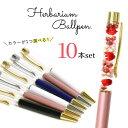 □【ハーバリウムペン】超お買い得・まとめ買い 同色10本セット メール便送料無料 ハーバリウムボールペン本体のみ《…