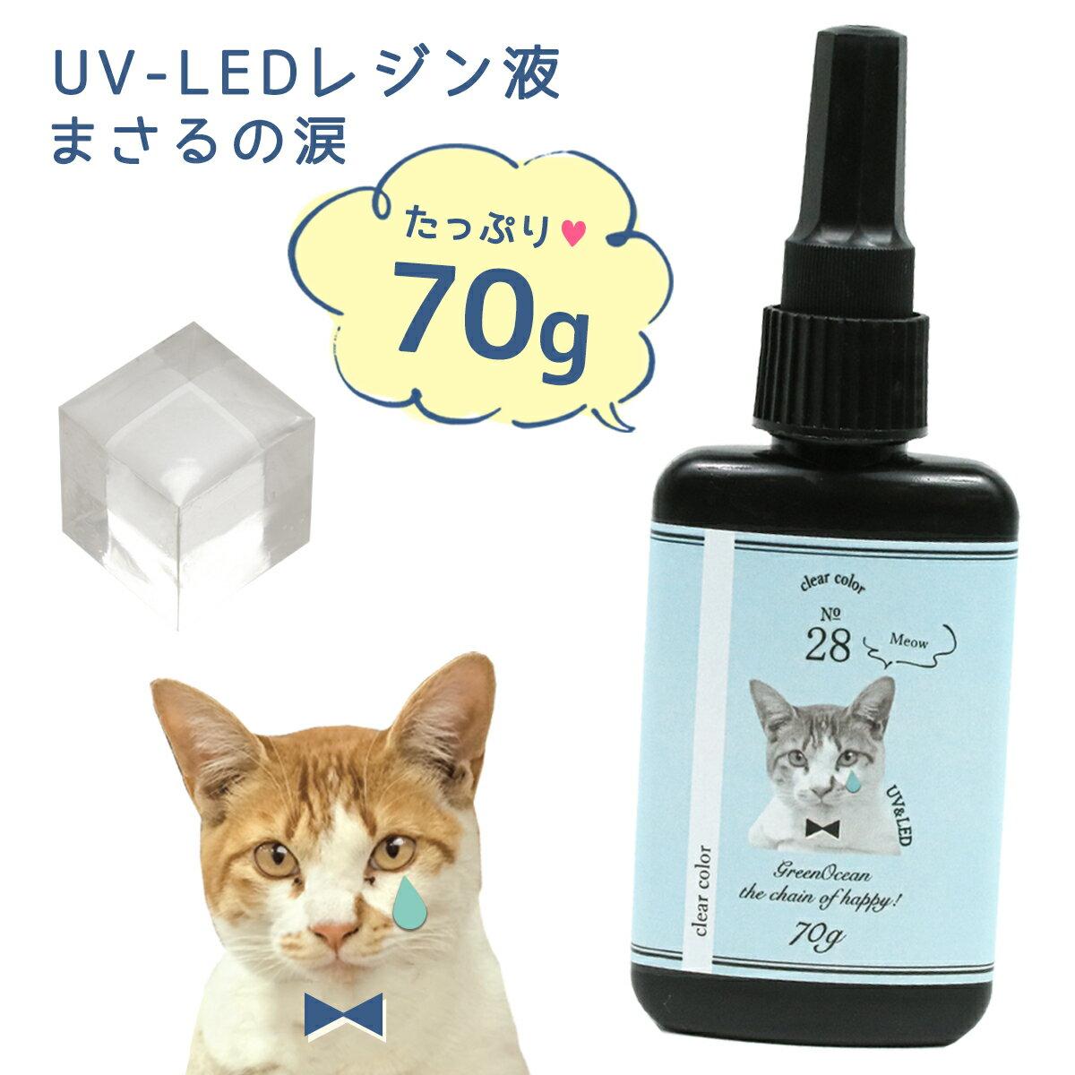 【大容量UV-LEDレジン液】70g 『コスパ&クオリティー最高峰・迷ったら絶対にコレがお勧め!』 まさるの涙 《クリア》GreenOceanオリジナル 猫 must レジンクラフト ハードタイプ UVレジン液 LEDレジン液