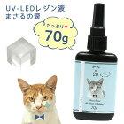 ■【UV-LEDレジン液】70gコスパとクオリティーにとことんこだわりました(^^♪GreenOcean一押しレジンまさるの涙《ナチュラルクリア》[GreenOceanオリジナル猫must]