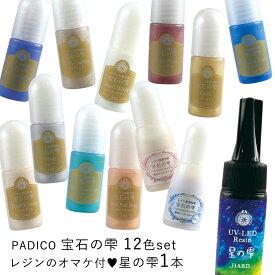 【着色剤】12色セット 宝石の雫 星の雫がオマケ UV-LEDレジン液 お買い得 PADICO パジコ ビーズアンドパーツ アクセサリーパーツ】