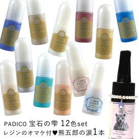 【着色剤】12色セット 宝石の雫 熊五郎の涙がオマケ UV-LEDレジン液 お買い得 PADICO パジコ ビーズアンドパーツ アクセサリーパーツ】