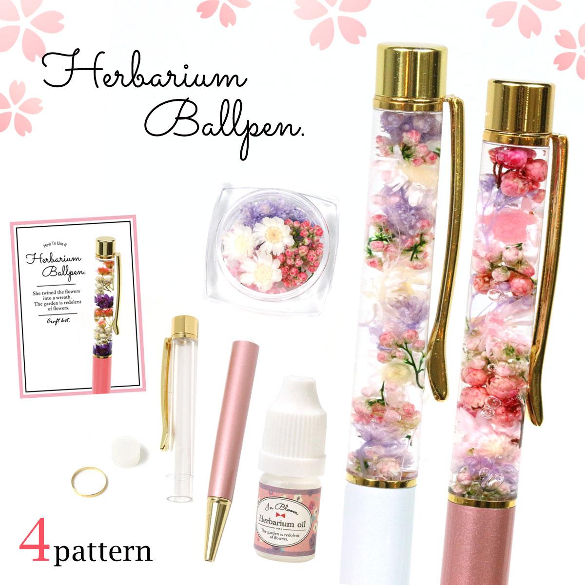 【手作りキット】桜色ハーバリウムペン ペンと素材が選べます♪ 作り方説明書付き《桜》[ハーバリューム プリザーブドフラワー ドライフラワー ボールペン 母の日 プレゼント ギフト