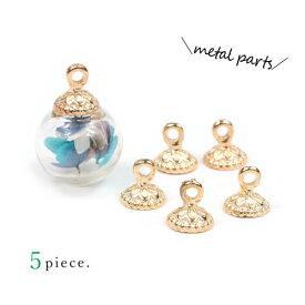 【基本金具】5個 デザインキャップB《きれいめゴールド》[キャップ 基礎パーツ シンプル ガラスドーム]