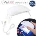 ★【レジン用品】10W UV-LED ハンディライト ゆうパック発送(6ヶ月保証あり)《ホワイト》[パジコpadico ランプ ネイ…