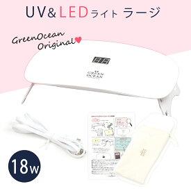 【レジン用品】 18W UV-LED ラージライト(6ヶ月保証あり)《ホワイト》[ランプ ネイル レジン UVライト LEDライト UVランプ 手芸 クラフト 硬化]