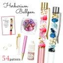 まとめ買いクーポン配布中【手作りキット】ハーバリウムペン お好きなペンの色と素材が選べます♪ ハーバリウムボール…