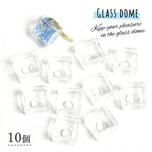 【ガラスドーム】10個 キューブ 18mm ガラスのみ《クリア》[瓶 ビン ボトル グラス 四角 しかく バルブ ハーバリューム ハーバリウム]