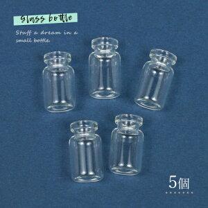 【ガラスビン】5個 ガラス瓶 23mm(蓋なし)《クリア》[瓶 ビン ボトル グラス テラリウム まる 円 ラウンド 丸 ハーバリューム ハーバリウム]