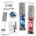 【手作りキット】USBメモリ 16GB 素材の色が選べる♪ 作り方説明書付き[フラッシュメモリ キャップ付 シルバー プレゼ…