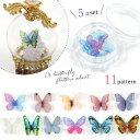 20%OFFゲリラセール中!【プラパーツ】5個 小さな立体バタフライ ネイルサイズ《選べる11色》[蝶々 ちょうちょ ネイ…