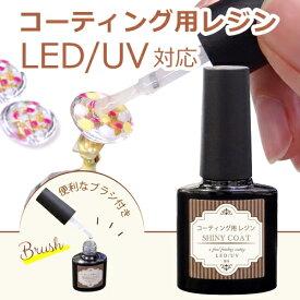 【コーティング用レジン液】シャイニーコート UV・LED 最新ブラシ付きコーティング剤《クリア》[コート剤 ハンドメイド トップコート 補強 ツヤ出し]