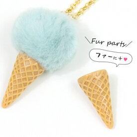 【ファーパーツ】アイスコーン《ベージュ》[アイスクリーム ソフトクリーム お菓子 プラ アクリル 貼り付けパーツ]