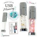 【手作りキット】USBメモリ 16GB 素材の色が選べる♪ 作り方説明書付き 《選べる素材3種類》[フラッシュメモリ キャッ…