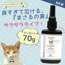 【大容量UV-LEDレジン液】70g まさるの涙 サラサラタイプ《クリア》[低粘度 さらさら GreenOceanオリジナル 猫 must …