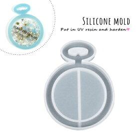 【シリコン型・モールド】懐中時計(フィルム3枚付) カシャカシャ中身が動く♪オイルや水を入れても♪[シャカシャカ グラス レジン ハーバリウム]