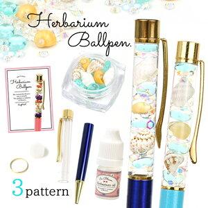 【手作りキット】ハーバリウムペン キラキラマリンセット お好きなペンの色が選べます♪ 作り方説明書付き ボールペン 貝 海 巻貝 福袋 ハーバリューム
