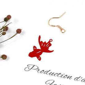 【透かしチャーム】小さな金魚2《レッド》[きんぎょ 魚 和 和風 日本 金魚すくい]