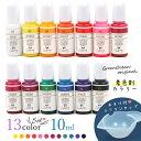 【着色剤】13色セット カラリー ベーシックカラー シリコンパレットのおまけ付 GreenOceanオリジナル♪[レジン顔料 UV…